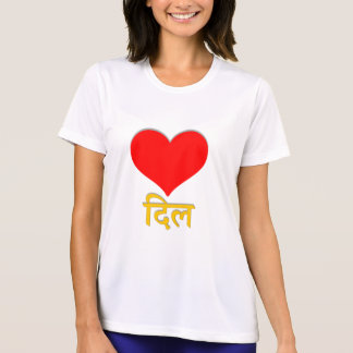 Red heart and heart in Hindi (दिल) T-Shirt