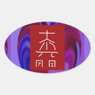 Reiki Healing Symbol TEMPLATE Replace Background Sticker
