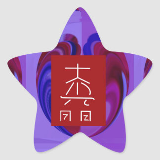Reiki Healing Symbol TEMPLATE Replace Background Stickers