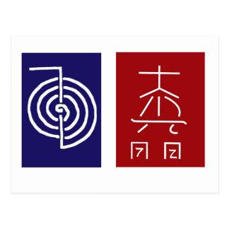 REIKI Master Symbol : COSMIC  Healing Practioner Postcard