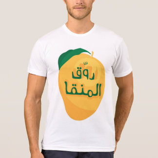 Relax  - your mangos T-Shirt