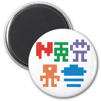 Retro Computer Products & Designs! Refrigerator Magnets