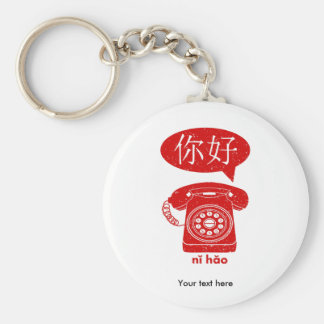 Retro Telephone Ni Hao Chinese Characters Basic Round Button Key Ring