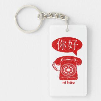 Retro Telephone Ni Hao Chinese Characters Double-Sided Rectangular Acrylic Key Ring