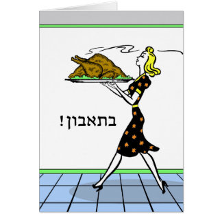 Retro Thanksgiving, Bon Appetite in Hebrew, Turkey Card