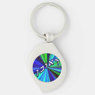 Reuven, Reuben, Rubin Silver-Colored Swirl Key Ring