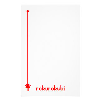 rokurokubi (red) personalized stationery