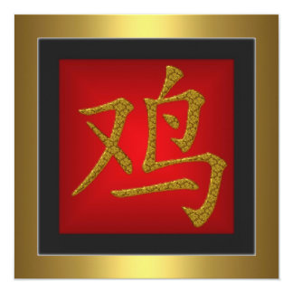 Rooster Chinese Symbol  Red Gold Frame Card