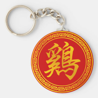 Rooster Chinese Zodiac Symbol Basic Round Button Key Ring