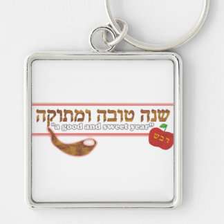 Rosh Hashanah Customizable Key Ring
