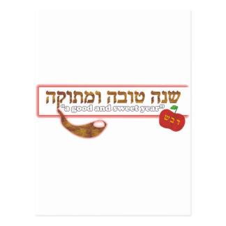 Rosh Hashanah Customizable Postcard