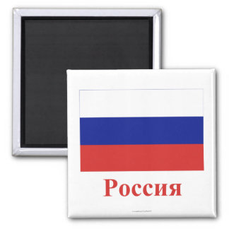 Russia Flag with Name in Russian Square Magnet