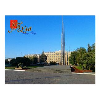 Russia, Tula, Victory Square postcard