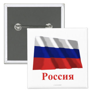 Russia Waving Flag with Name in Russian Button