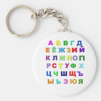 Russian Alphabet Basic Round Button Key Ring