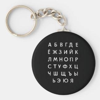 russian-alphabet basic round button key ring