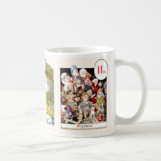 Russian Alphabet Pictures, Set II (No. 1 of 7) Mug