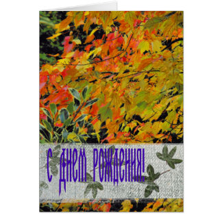 Russian Autumnal Birthday Greeting Card