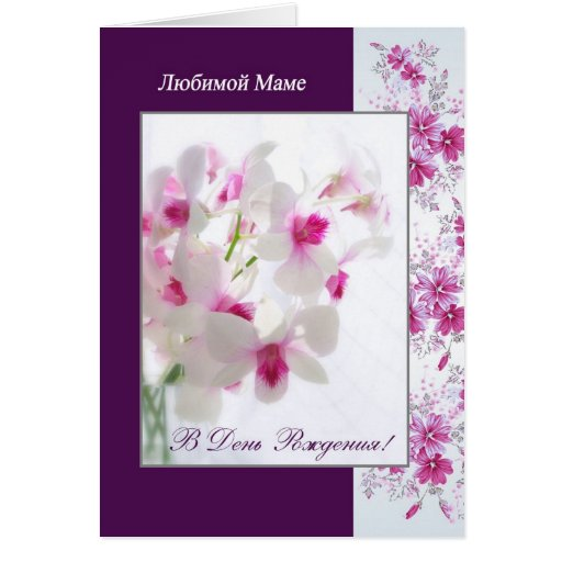 Russian Birthday Card for Mom with white orchids