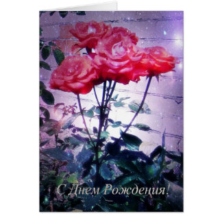 Russian Birthday Card, Red Roses Card