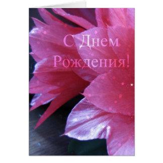 Russian Birthday Card, Schlumbergera Card