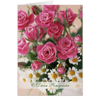 Russian Birthday, red roses and camomiles Greeting Card