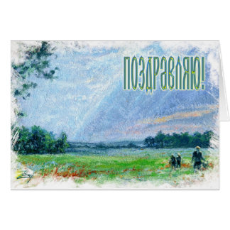 Russian Congratulations Card (in Russian)