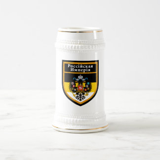 Russian Empire Flag Beer Stein