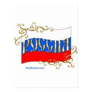 Russian Federation FLAG Postcard