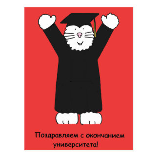 Russian Graduation Congratulations. Postcard