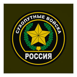 Russian Ground Forces Badge Poster