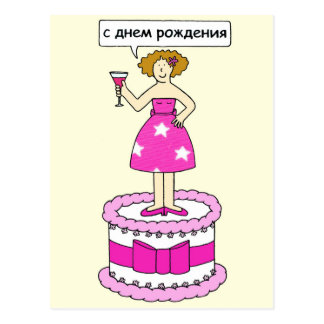 Russian Happy Birthday lady on a cake. Postcard