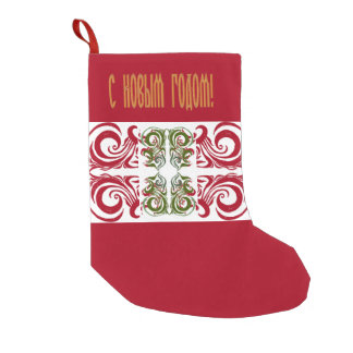 Russian Happy New Year Small Christmas Stocking