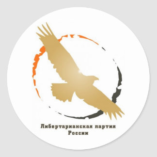 Russian Libertarian Party logo Round Stickers