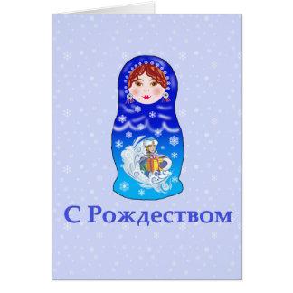 Russian Nesting Doll Christmas Card