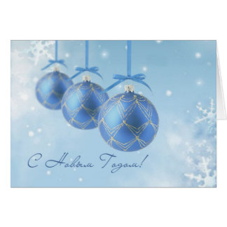 Russian New Year Card with snowflakes and baubles.