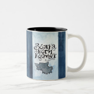 Russian Proverb Coffee Mug: a wolf's legs feed him Two-Tone Coffee Mug