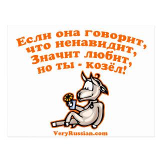 Russian relationship joke postcard