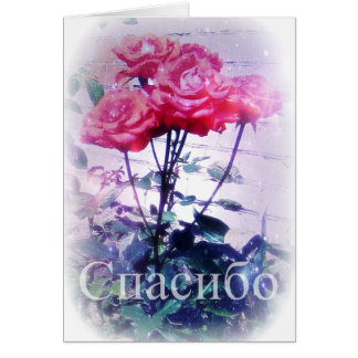 Russian Thank You Card | Red Roses