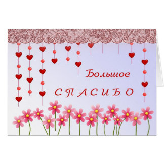 Russian Thank you Card with heart and daisy flower