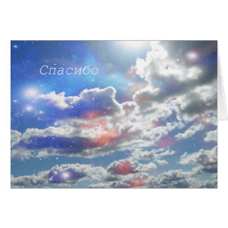 Russian -Thank You - Clouds Card, Card