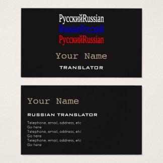 Russian Translator or Interpreter Business Cards