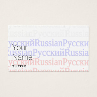 Russian Tutor Business Cards