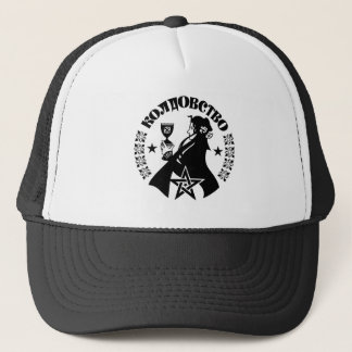 Russian Witchcraft, Witch, Chalice & Pentagram Trucker Hat