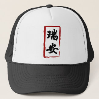 Ryan 瑞安 translated to Chinese name Trucker Hat