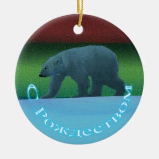 S Rozhdestvom - Polar Lights Polar Bear Round Ceramic Decoration