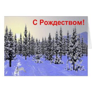 S Rozhdestvom - Winter Solstice Card