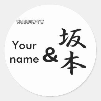 Sakamoto Round Sticker