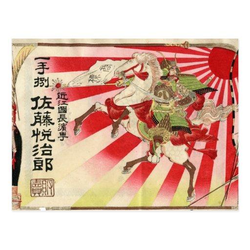 Sake for a Samurai Vintage Woodblock Print