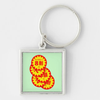 sale 80 off keychains